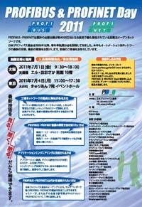 JPO POSTER FOR PROFIBUS/PROFINET DAYS 2011