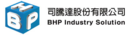 BHP Industry Solution